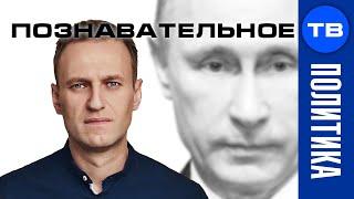 Зачем Навальный сам сдался Путину? Спектакль иностранного агента и российской власти