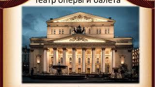 Первое путешествие в музыкальный театр  Опера