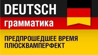 Plusquamperfekt. Предпрошедшее время в немецком языке Плюсквамперфект. Урок 24/31. Елена Шипилова.