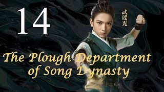 Download lagu The Plough Department of Song Dynasty 14丨The Celestial Guards of Song Dynasty 14