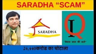 Saradha chit fund Scam (Explined In Hindi)- 2,444करोड का घोटाला