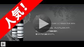L.Cシリーズの口コミ・購入・通販・効果・評判・特典