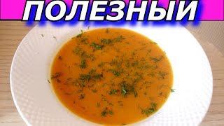 А Вы Пробовали Этот Простой, Но очень Полезный Суп? Морковный Суп