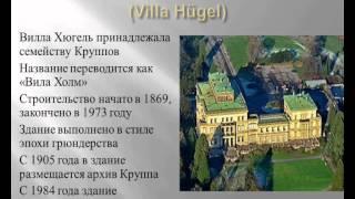 Эссен - город-побратим Нижнего Новгорода