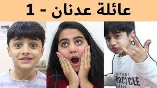 منوعات لفيديوات عائلة عدنان - ١