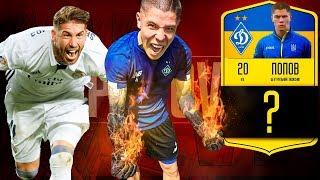 Денис Попов - новая надежда в защите Динамо или брутальное будущее сборной Украины / ТАЛАНТ #8