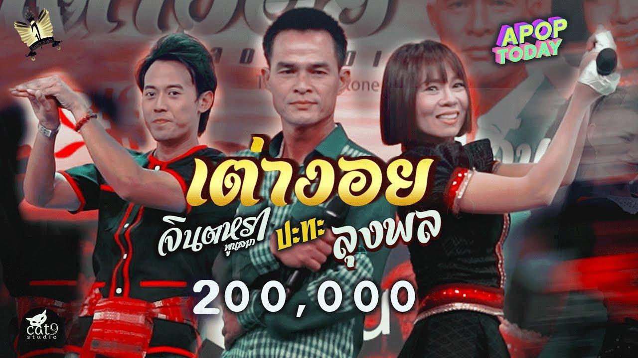 เต่างอย Apop today - จินตหรา พูนลาภ ปะทะ ลุงพล ITao Ngoi「Official MV」
