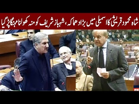 Shah Mehmood Qureshi Speech In National Assembly Today | 23 January 2019 | Express News