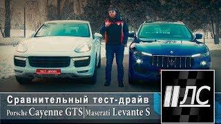 """Сравнительный тест-драйв Porsche Cayenne GTS VS Maserati Levante S. """"2 Лошадиные силы"""""""