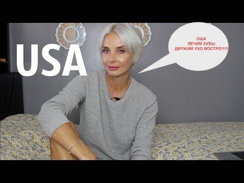 США// ЛЕЧЕНИЕ ЗУБОВ---РАЗВОД