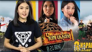 Күндерек (Рика ТВ) 16 қараша 2018 жыл