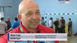В Иванове прошел мастер класс для учителей физкультуры по регби