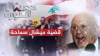 حديث الثورة- دور نظام الأسد في العبث بأمن لبنان