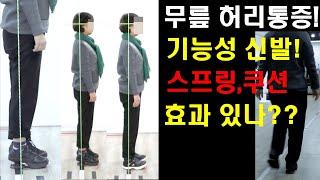 무릎통증 허리통증 기능성 신발 스프링 코일 스폰지 쿠션…