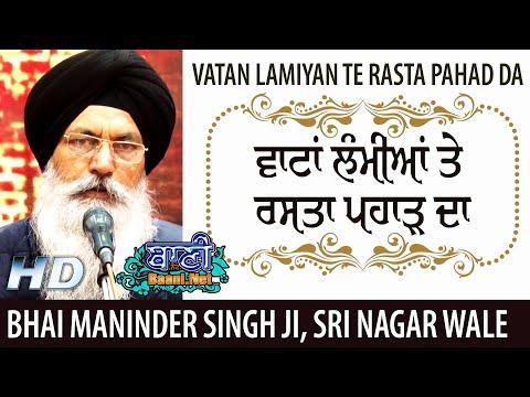 Bhai-Maninder-Singh-Ji-Vatan-Lamiyan-Gurmat-Kiratan-Jamnapar-27-Dec-2019