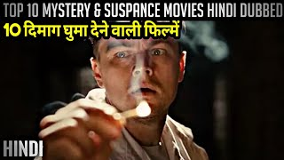 Top 10 Suspance mystery movies hindi dubbed | top ten mystery movies in hindi | HollywoodSquad