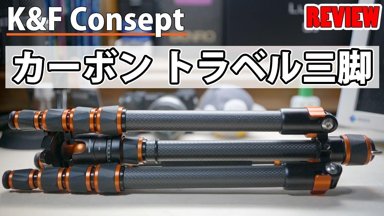 [ 三脚沼・カーボン編 ] K&F Concept 軽量コンパクト トラベル三脚レビュー (5段/全高155cm)[ amazon プライムデー ]