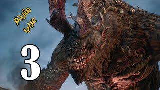تختيم ديفل ماي كراي 5 البحث عن ڤي و مواجهة الجالوت #3 (مترجم) Devil May Cry 5