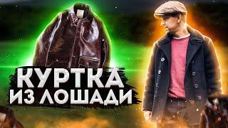 Кожаная куртка, которую нельзя купить! Лётная куртка А2 Давида Машашвили!