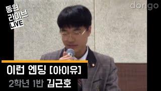 '이런 엔딩 - 아이유(IU)' 동원라이브ㅣ네번째 주자 2학년 1반 김근호