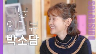 Just Interview - Park Sodam