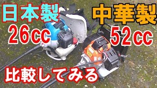 草刈り機、中華製52㏄と日本製26㏄を比較してみる!