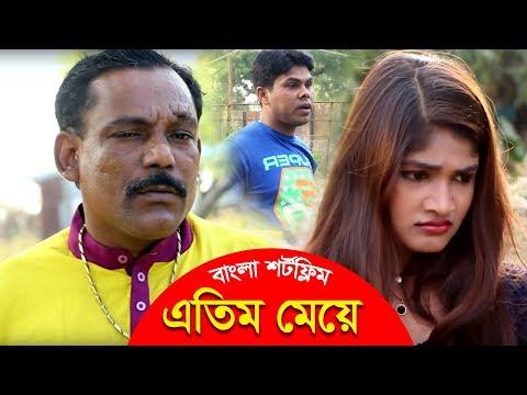 Atim Meye Bangla Short Film 2018...Rk1tv
