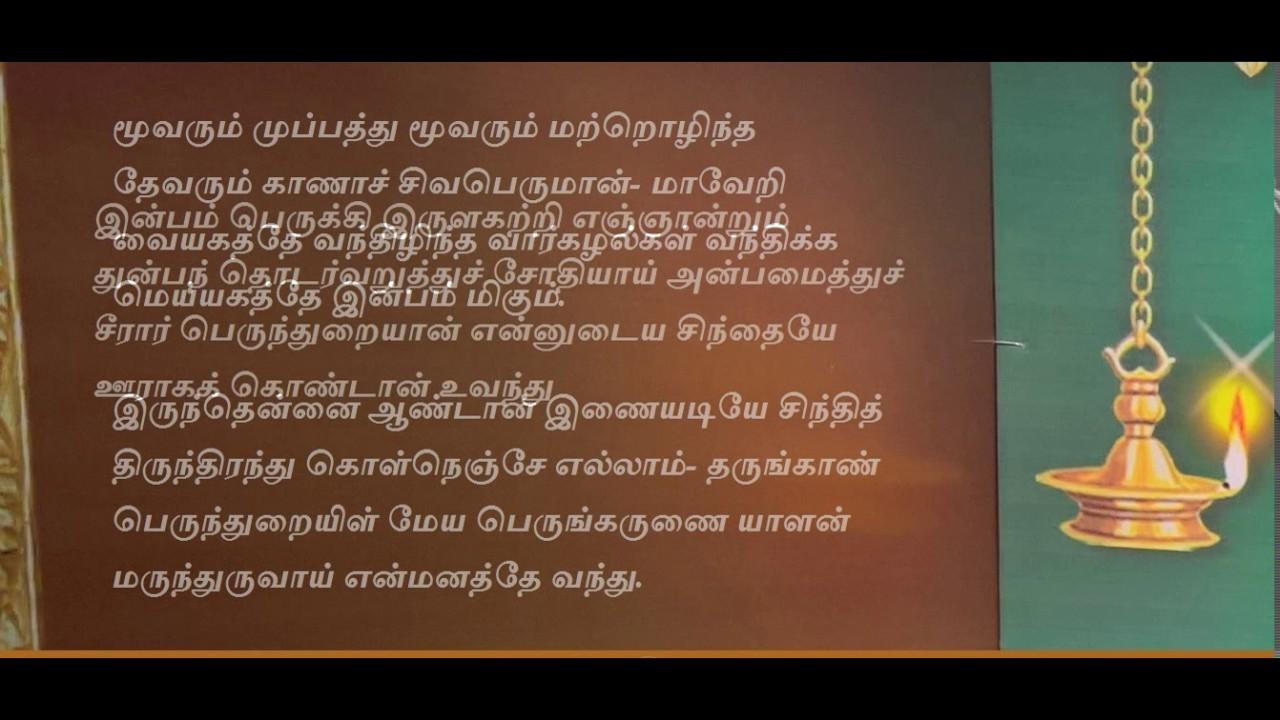thiruvasagam vilakkam in tamil pdf free download