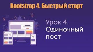 Урок 4. Bootstrap 4. Быстрый старт. Одиночный пост