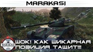 Шок! Как шикарная позиция позволила игроку затащить! World of Tanks