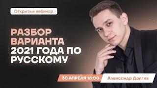 ЕГЭ 2021: полный разбор досрочного варианта   Русский язык ЕГЭ   Умскул
