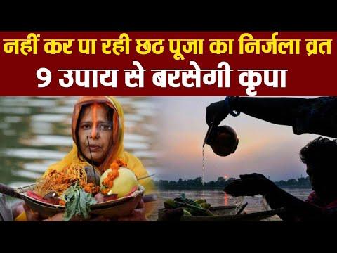 छठ पूजा में कठिन व्रत नहीं कर पा रही तो इस उपाय से छठी मैया करेंगी कृपा   Chhath Puja Upay   Boldsky