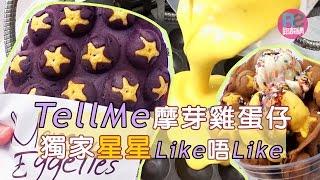 路食 tell me 摩芽雞蛋仔 獨家星星like唔like