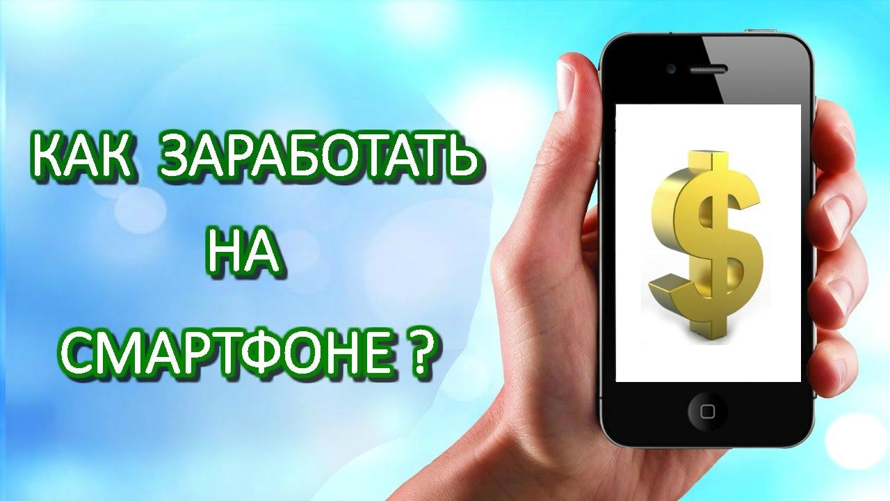 позиционируется как зарабатывать с помощью телефона продать фото диковинной рыбы нет