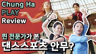 청하 'PLAY'  박지은마스터 댄스스포츠 리뷰! 삼바롤, 바투카다   Chung Ha Play Review   땐수다