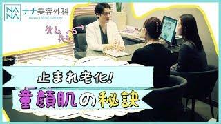Gambar cover #NANA美容外科☆#童顔 肌の秘訣!NANA#リフティング!⭐#韓国整形・#韓国美容外科⭐