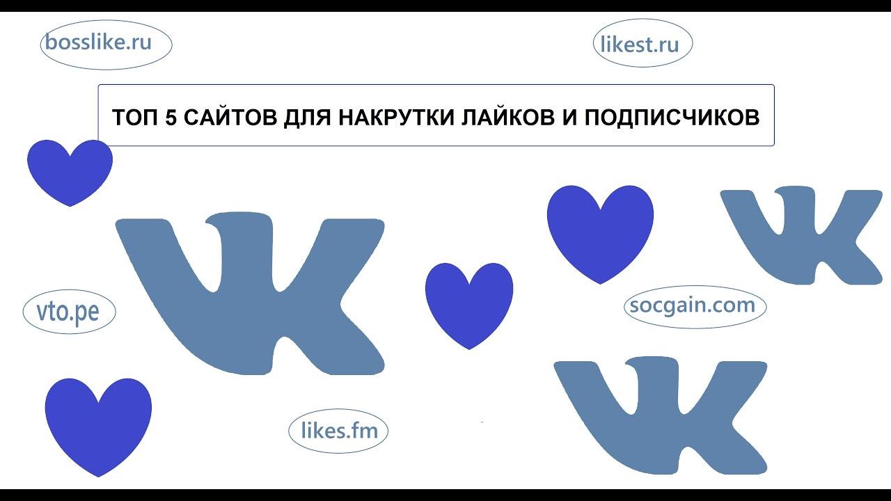 Сайты для раскрутки лайков вк маркетинговое агенство ЗаозёрскЗападная Двина