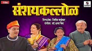 sanshay kallol marathi full movie Mp4 HD Video WapWon