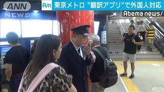 東京メトロが翻訳アプリ導入 スマホで12言語に対応(19/10/15)