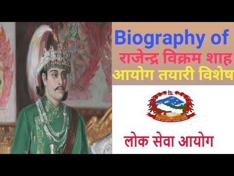 Rajendra bikram shah Biography for loksewa  aayog, psc exam, Kings of Nepal by Edu Nep