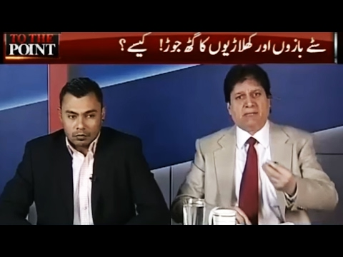 Spot Fixing in PSL, A Propaganda? To The Point 12 February 2017 - Express News