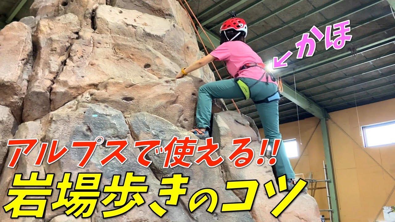 【登山者必見!!!】岩場を正しく登れていますか…!?プロのガイドが徹底解説してくれます!