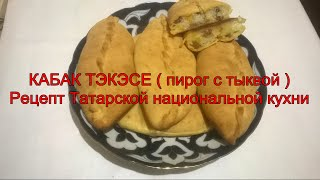 Кабак Тэкэсе  пирог с Тыквой Рецепт Татарской национальной кухни