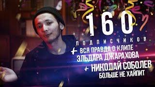 160 ПОДПИСЧИКОВ / КЛИП