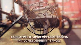 Болгария. Вторая мировая война и послевоенный период.