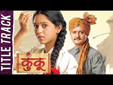 Kunku Title Song | Marathi Serial | Mrinmayee Deshpande, Sunil Barve | Zee Marathi