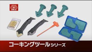 コーキングツールシリーズ thumbnail