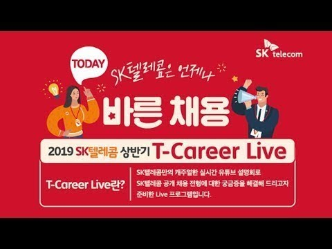 2019 SK텔레콤 상반기 실시간 유튜브 채용설명회, T-Career Live!