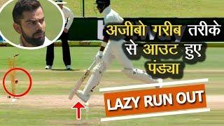 Hardik Pandya lazy run out in 2nd Test vs SA at centurian