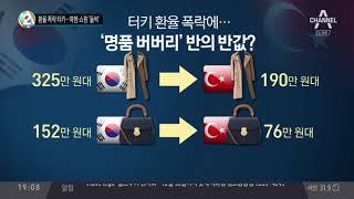 환율 폭락 터키…여행·쇼핑 '들썩'